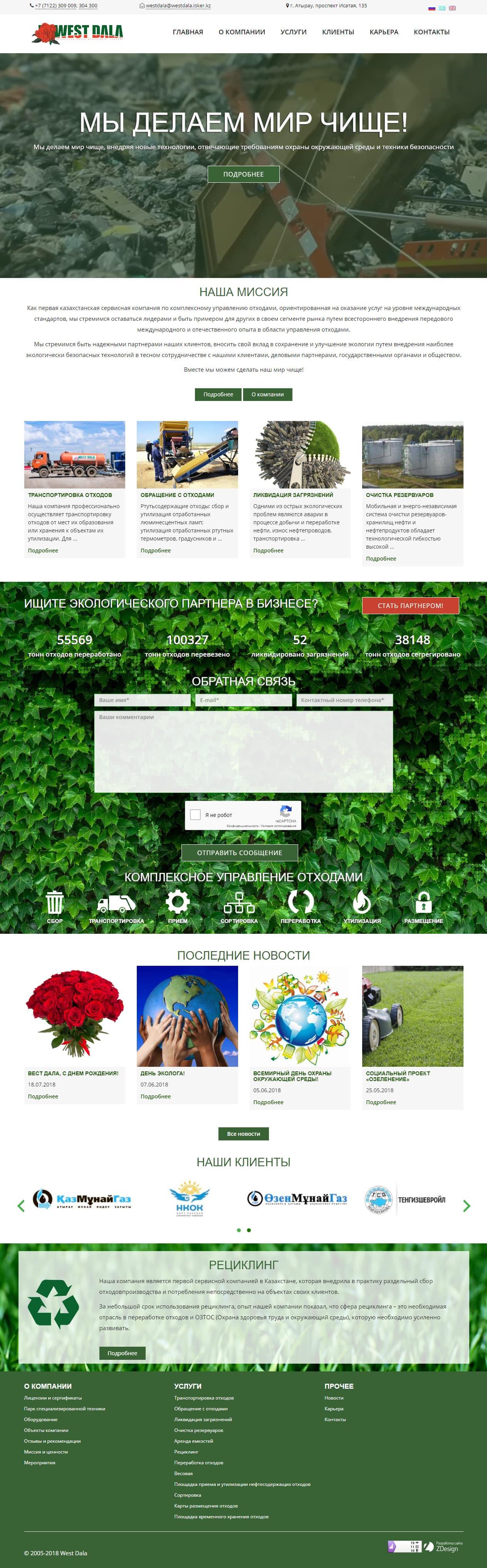 Разработка мультиязычного сайта экологической компании в Атырау