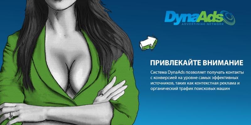 DynaAds Казахстан