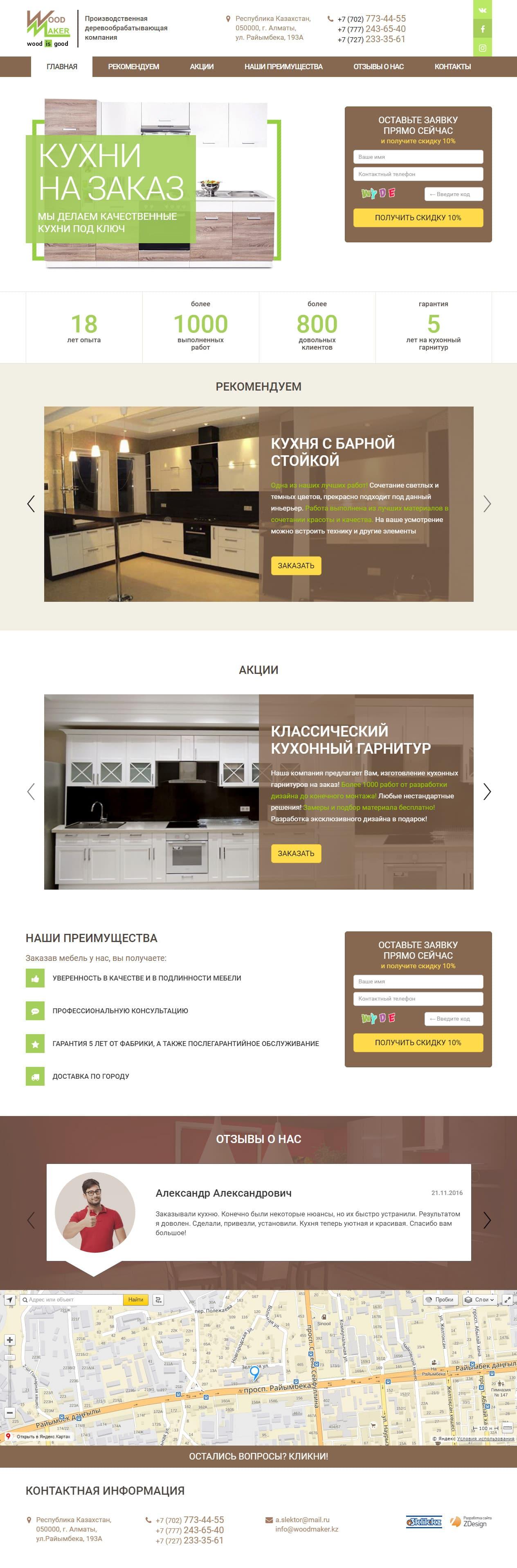 Разработка landing page кухонь на заказ
