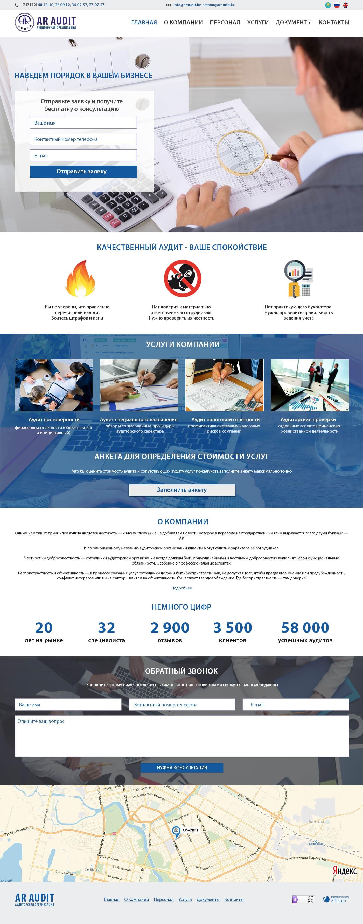 Редизайн и мобильная адаптация сайта
