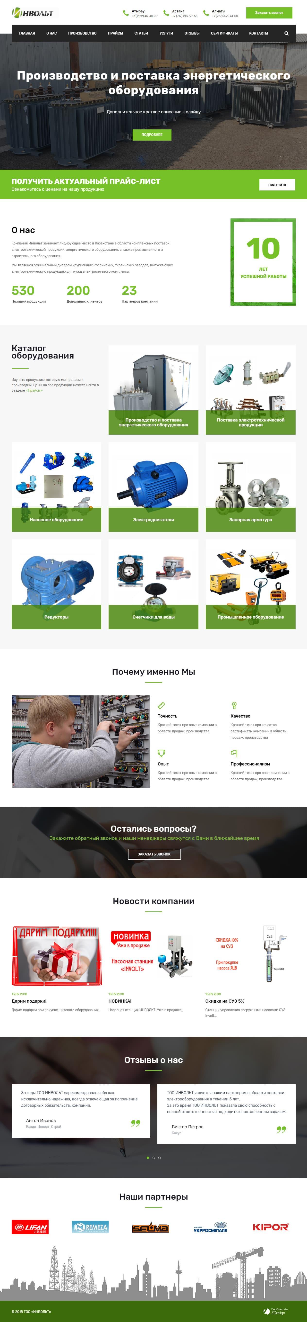 Редизайн, мобильная адаптация и продвижение сайта