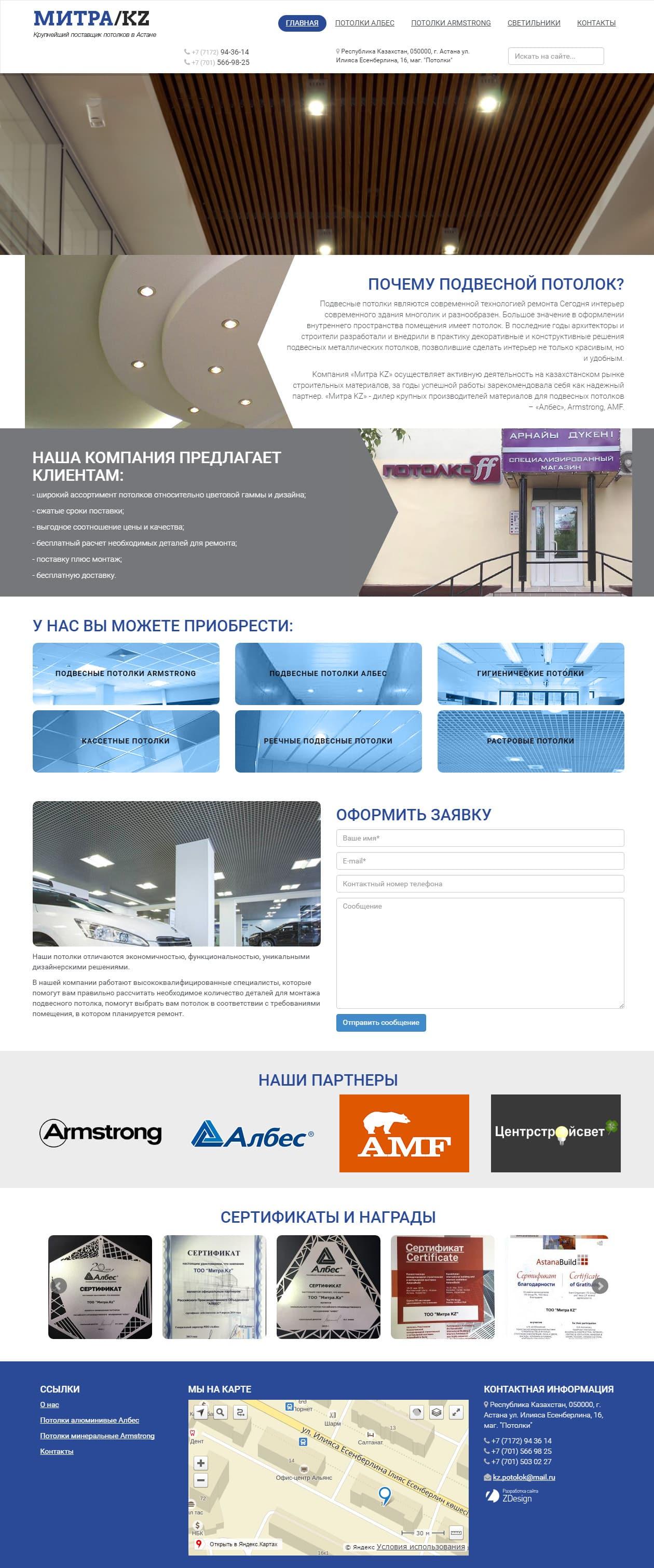 Разработка бизнес сайта поставщика потолков