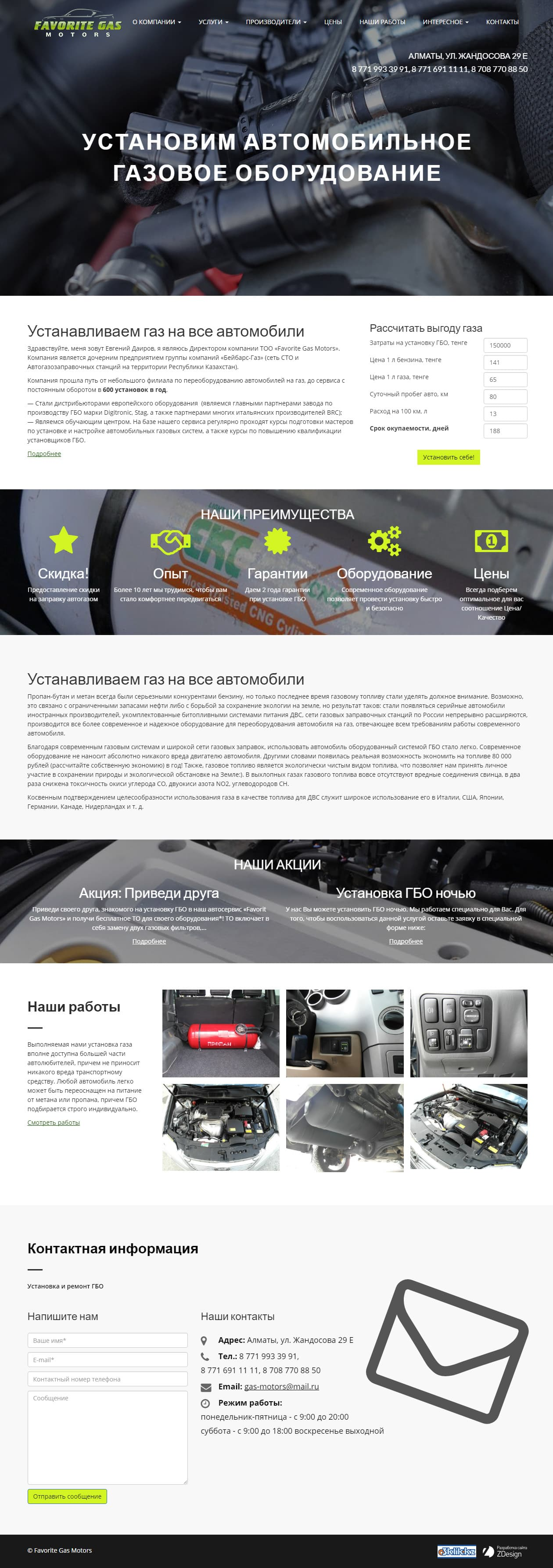 Разработка бизнес-сайта автогазового оборудования