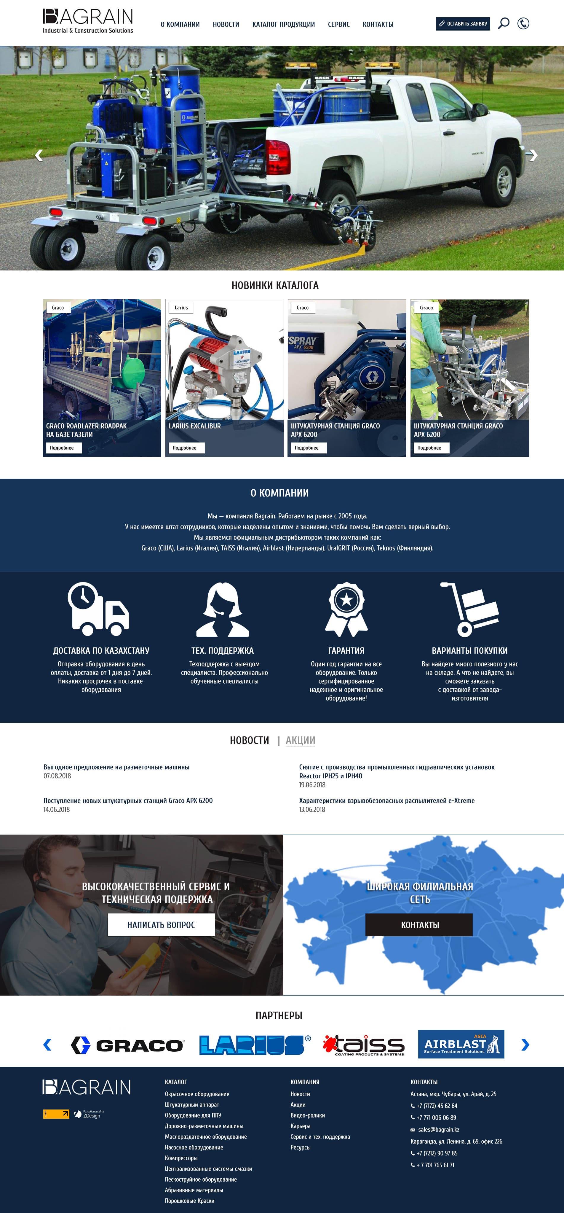 Создание корпоративного сайта с обширным каталогом