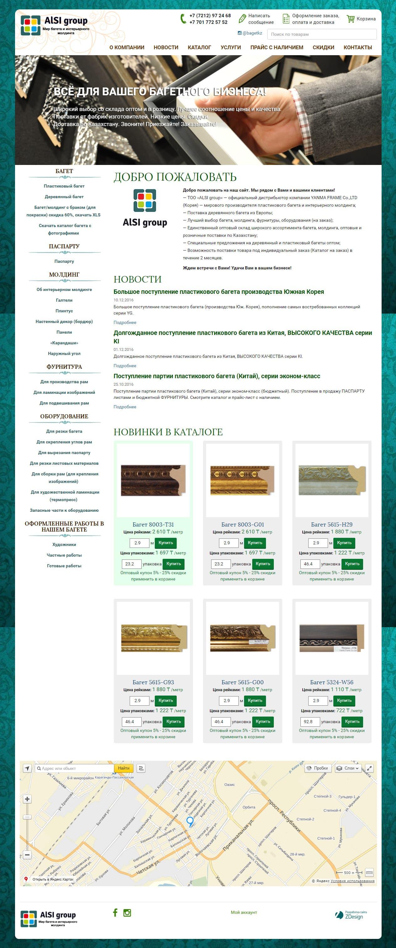 Создание интернет-магазина багета