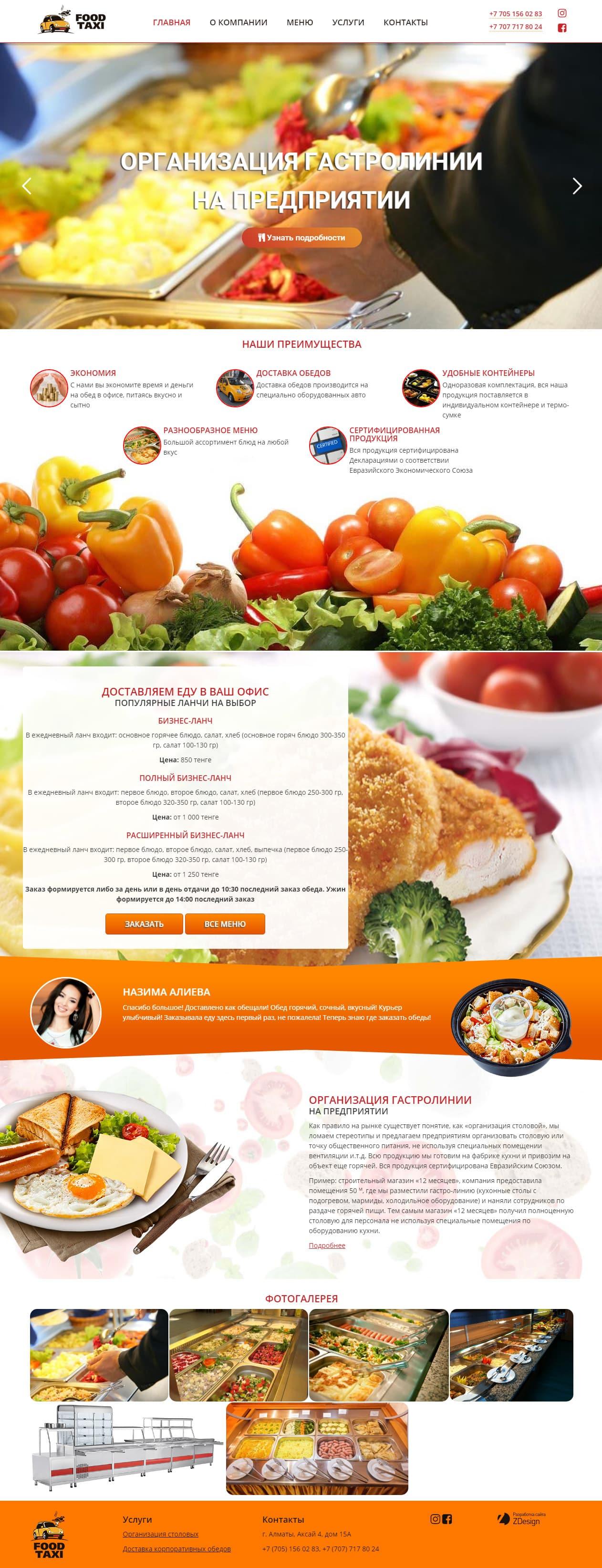 Разработка сайта для компании по доставке еды Алматы