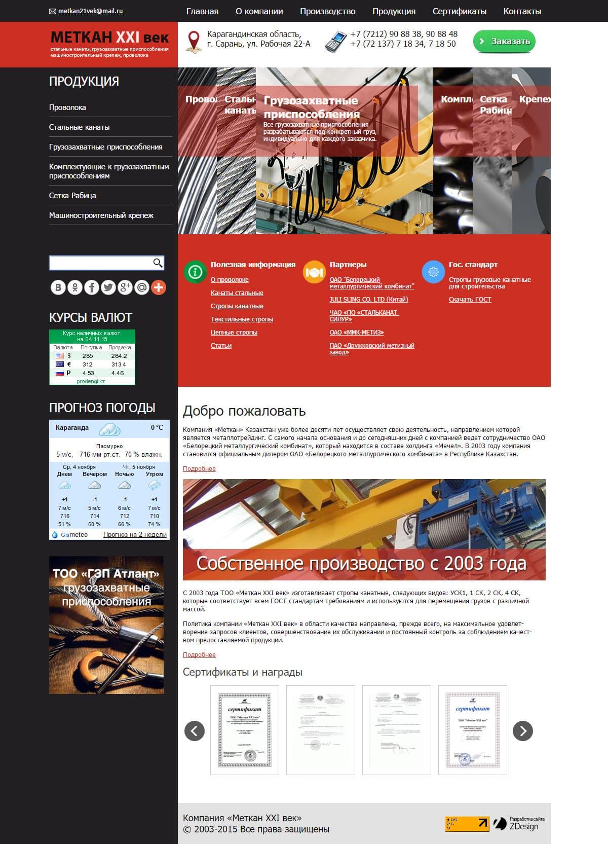 Создание и раскрутка сайта Караганда