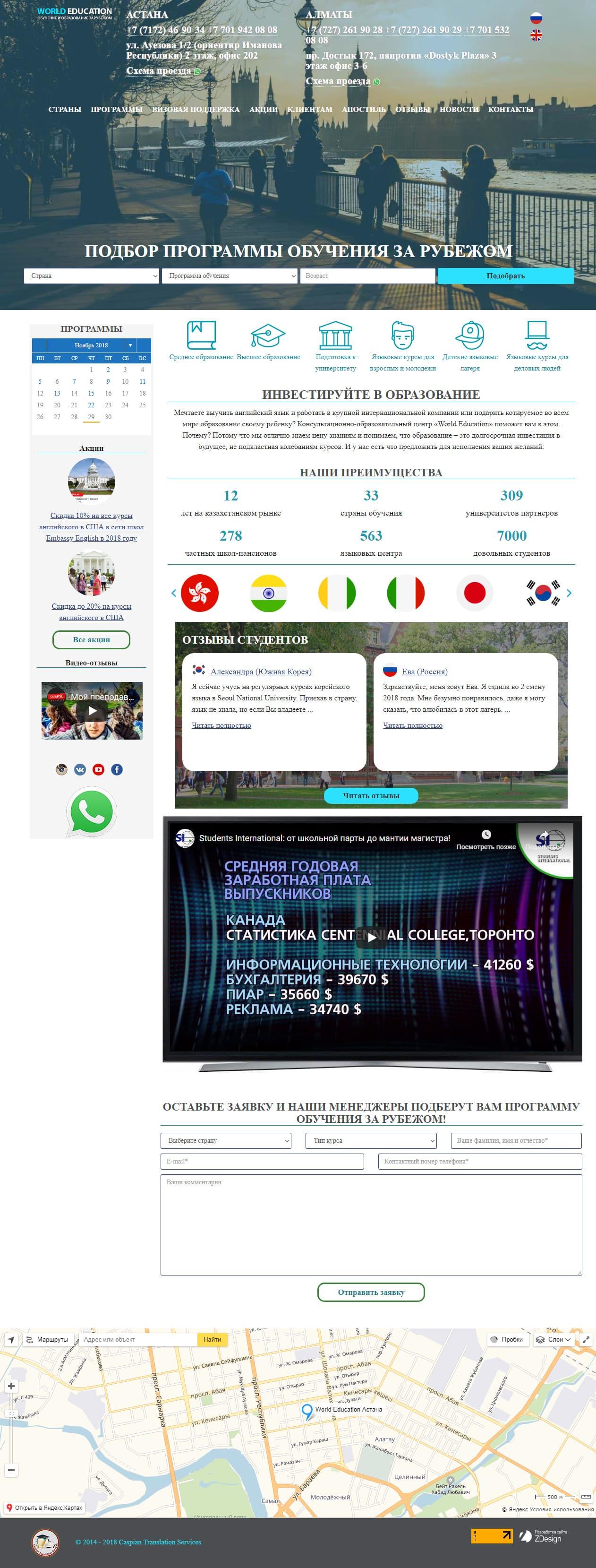 Разработка адаптивного сайта по выбору программы обучения зарубежом