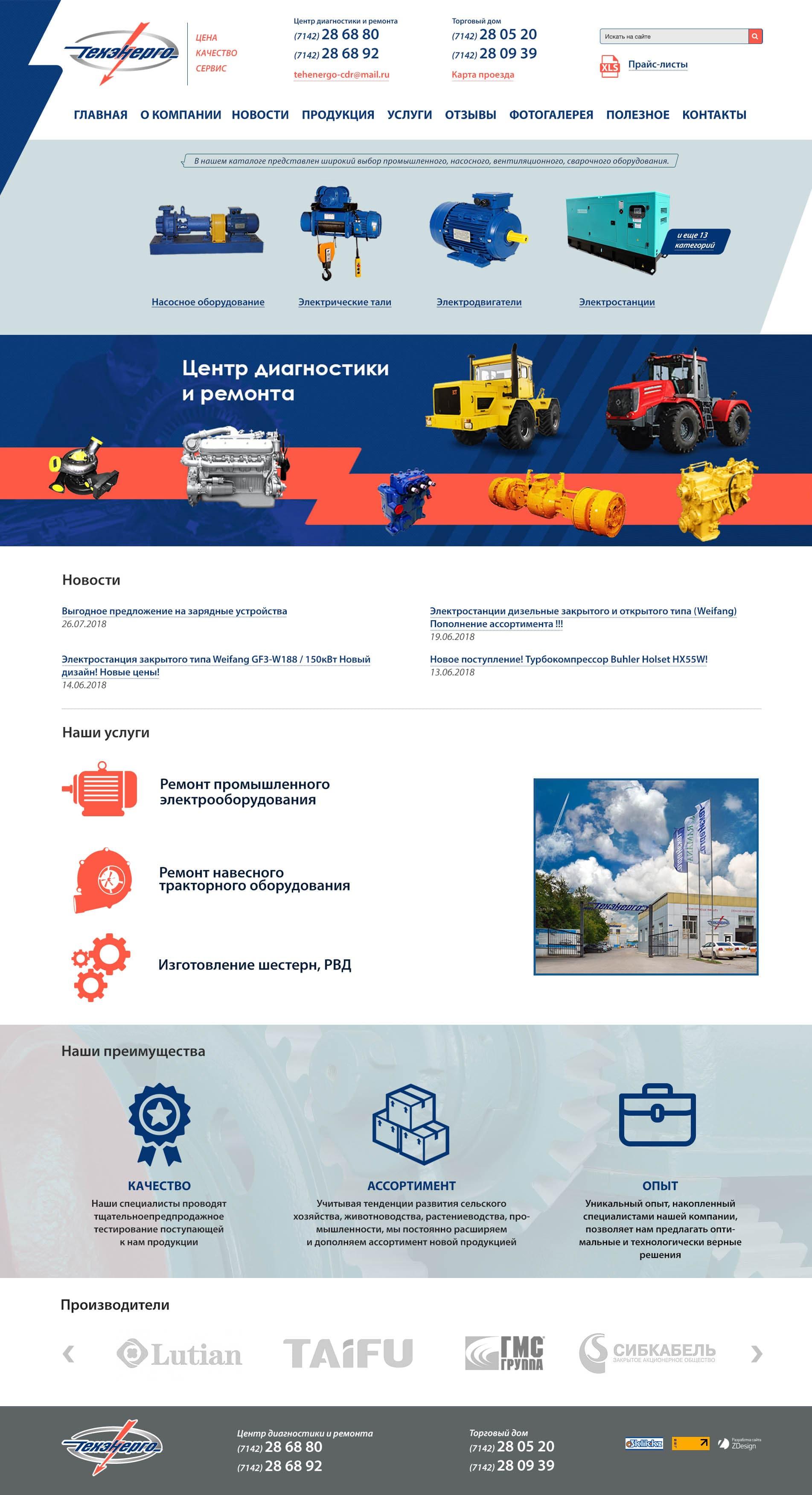 Редизайн и раскрутка сайта корпоративного сайта