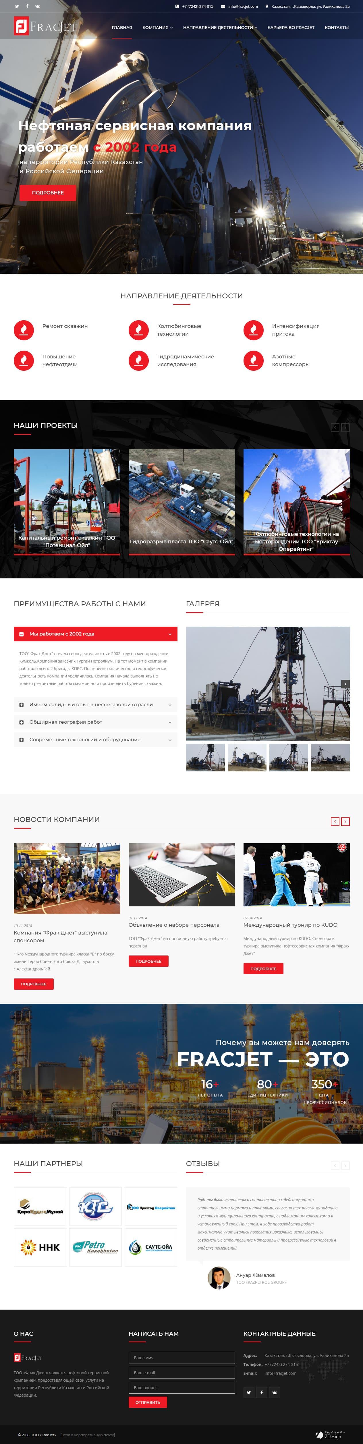 Создание бизнес-сайта с мобильной адаптацией для нефтеной компании