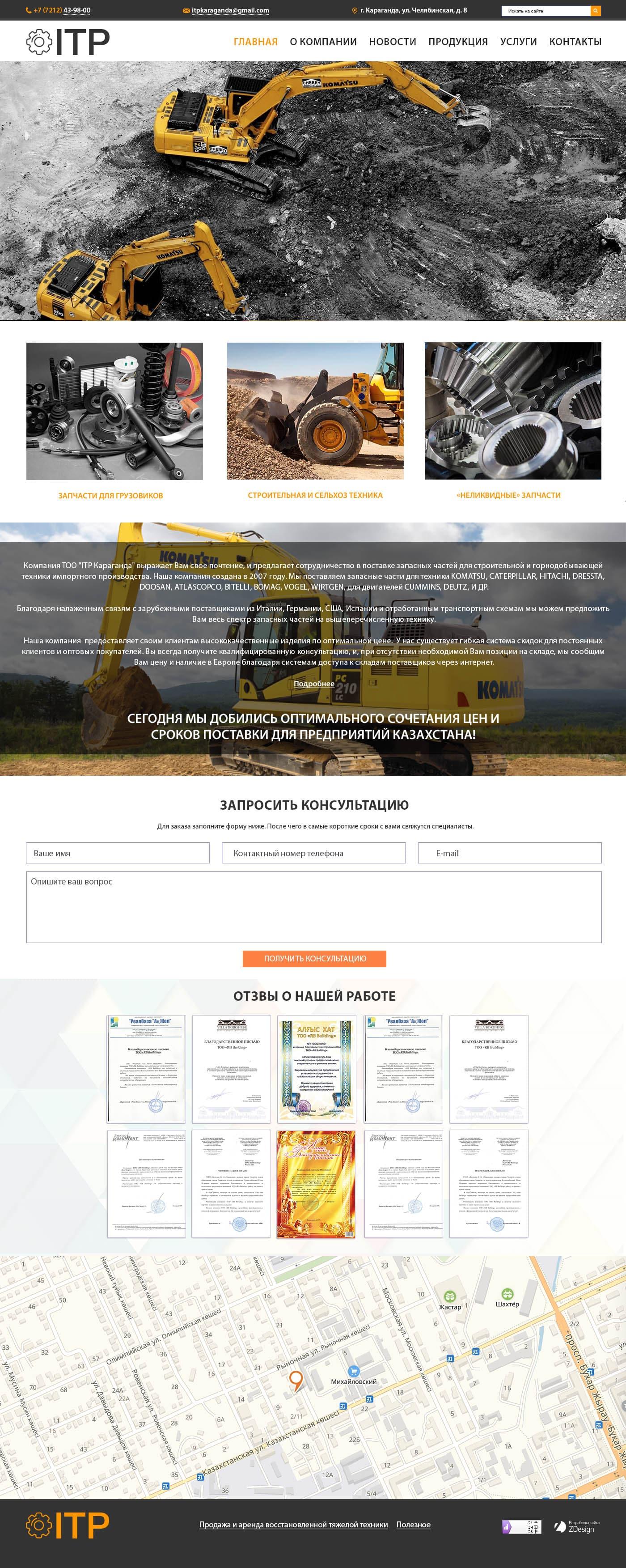 Разработка сайта запчастей для спец. техники в Караганде