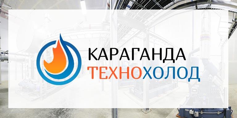Дизайн и разработка корпоративного сайта холодильного оборудования