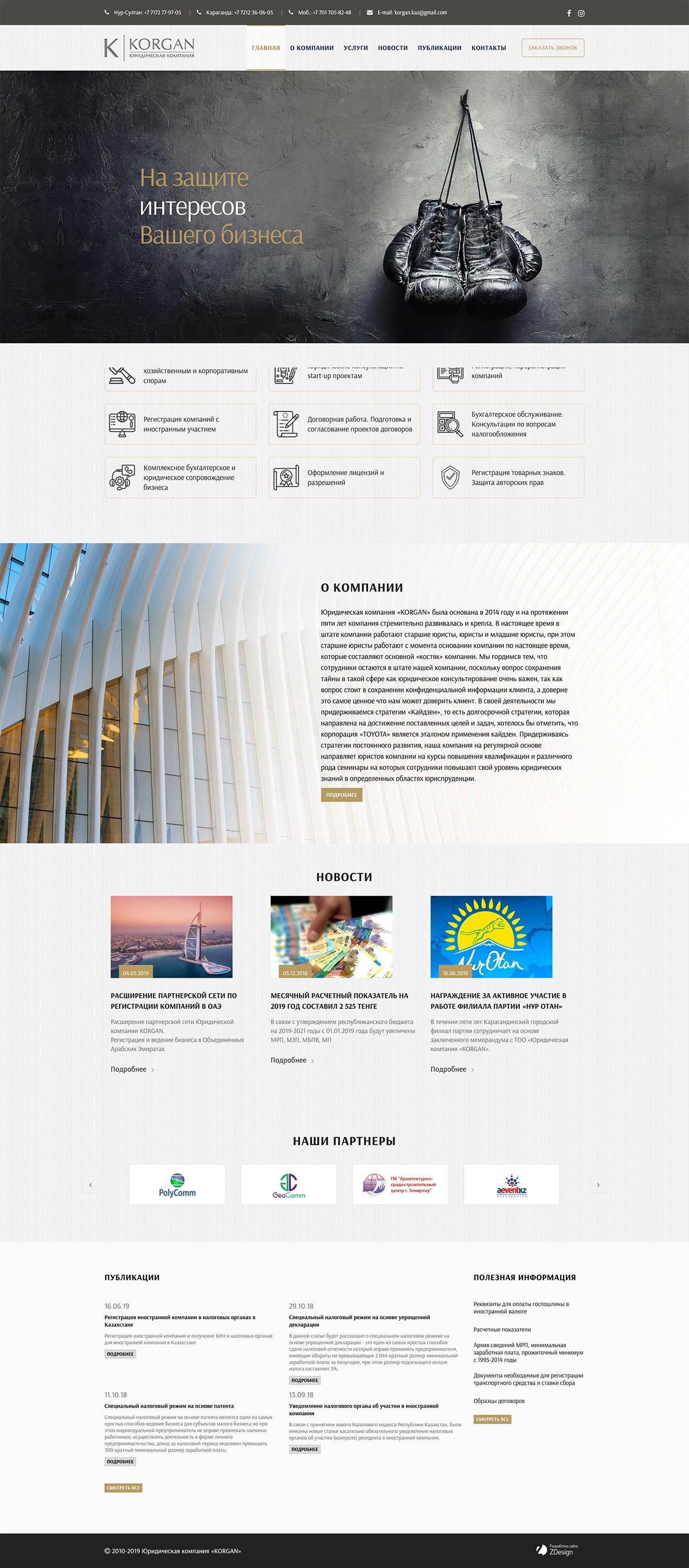 Редизайн и мобильная адаптация сайта юридической фирмы в Нур-Султане