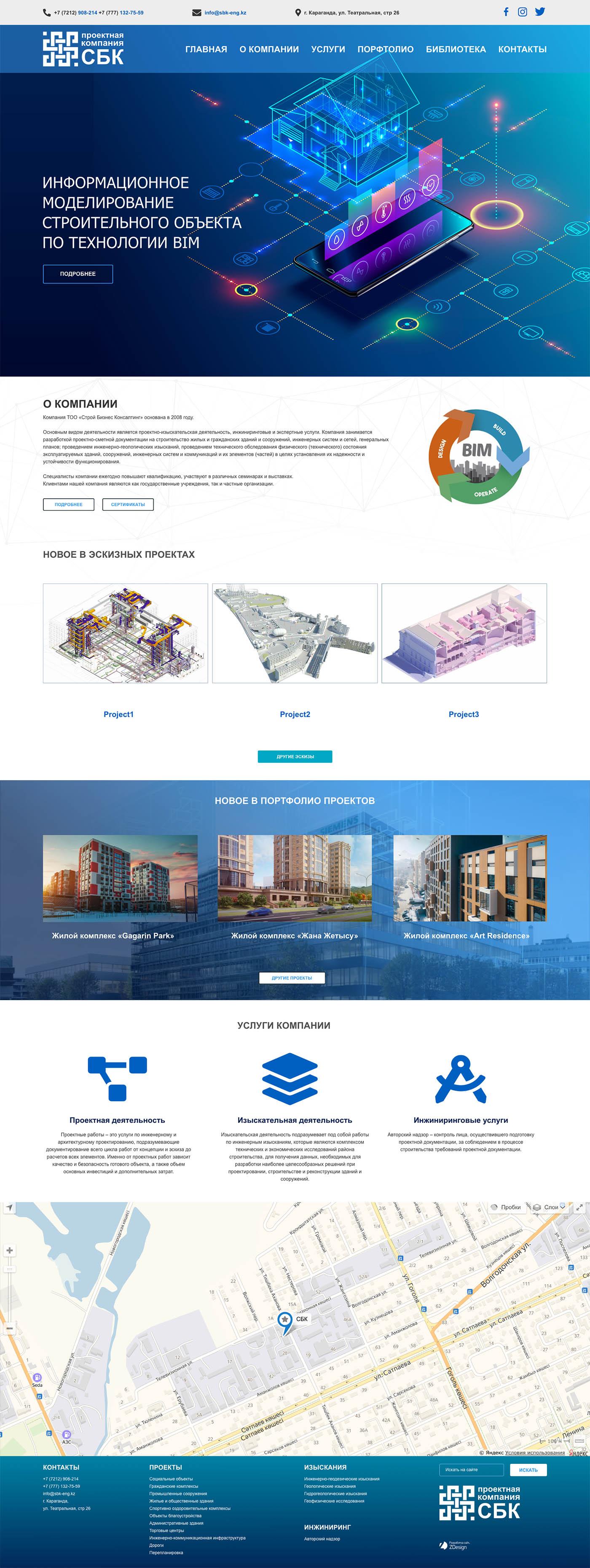 Создание макета и разработка сайта проектной компании в Караганде