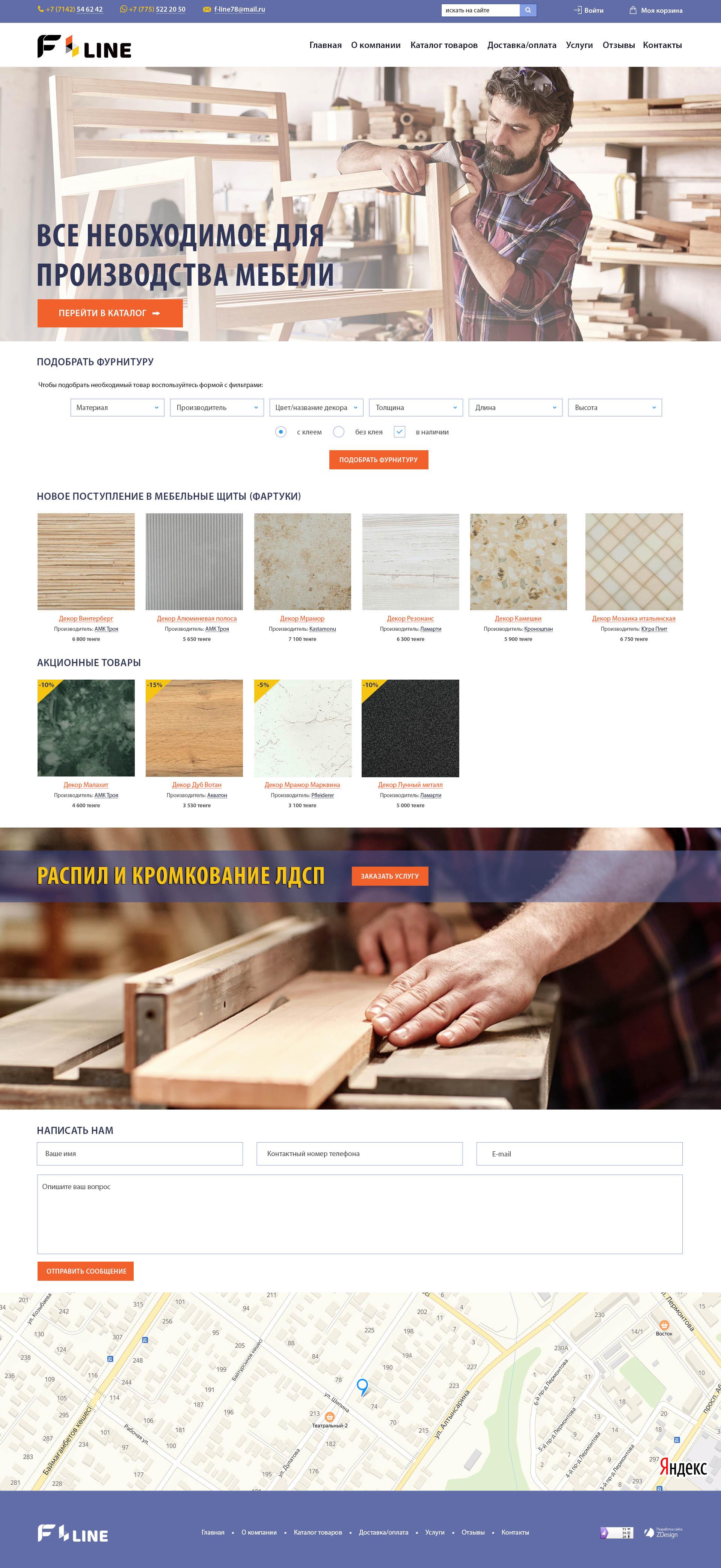 Создание интернет-магазина мебельной фурнитуры Костанай