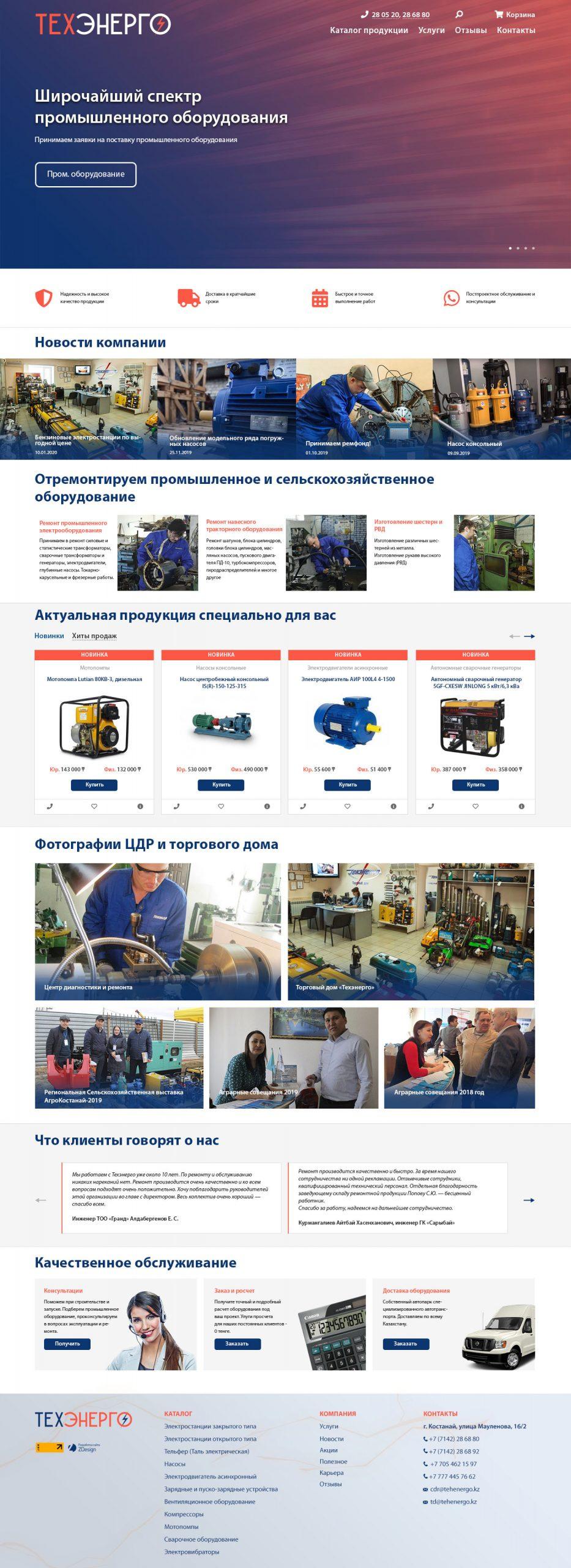 Разработка интернет-магазина промышленного оборудования в Костанае