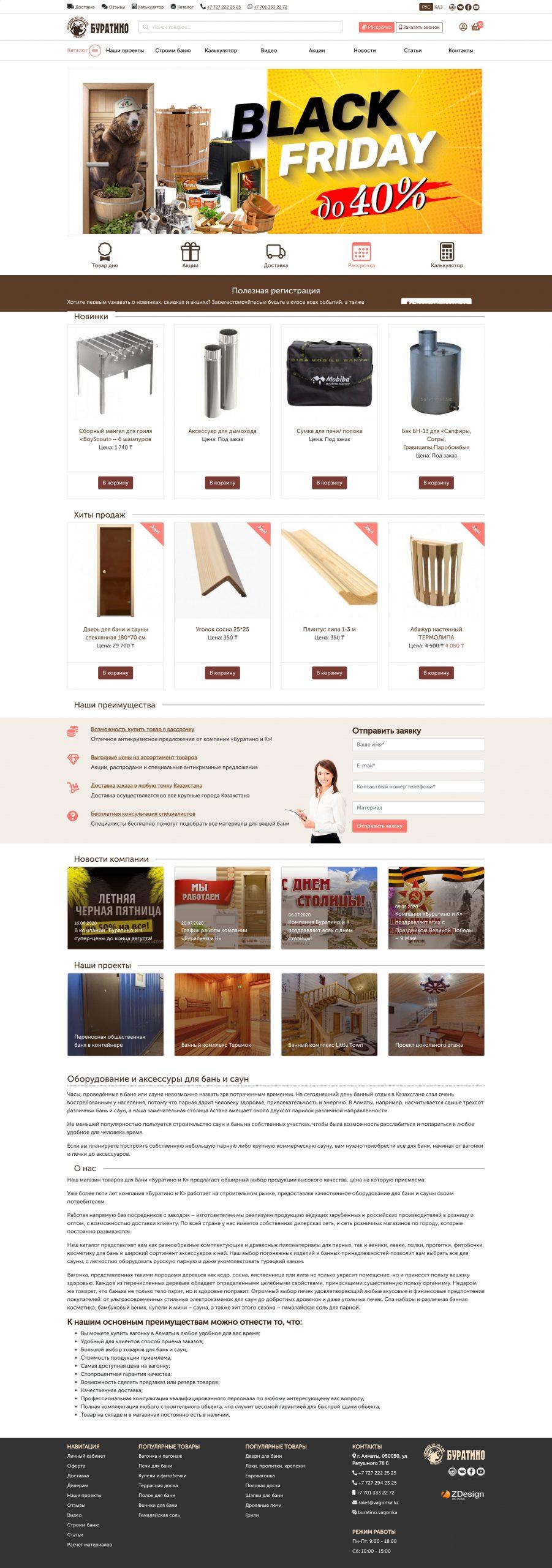 Создание интернет-магазина Буратино и К