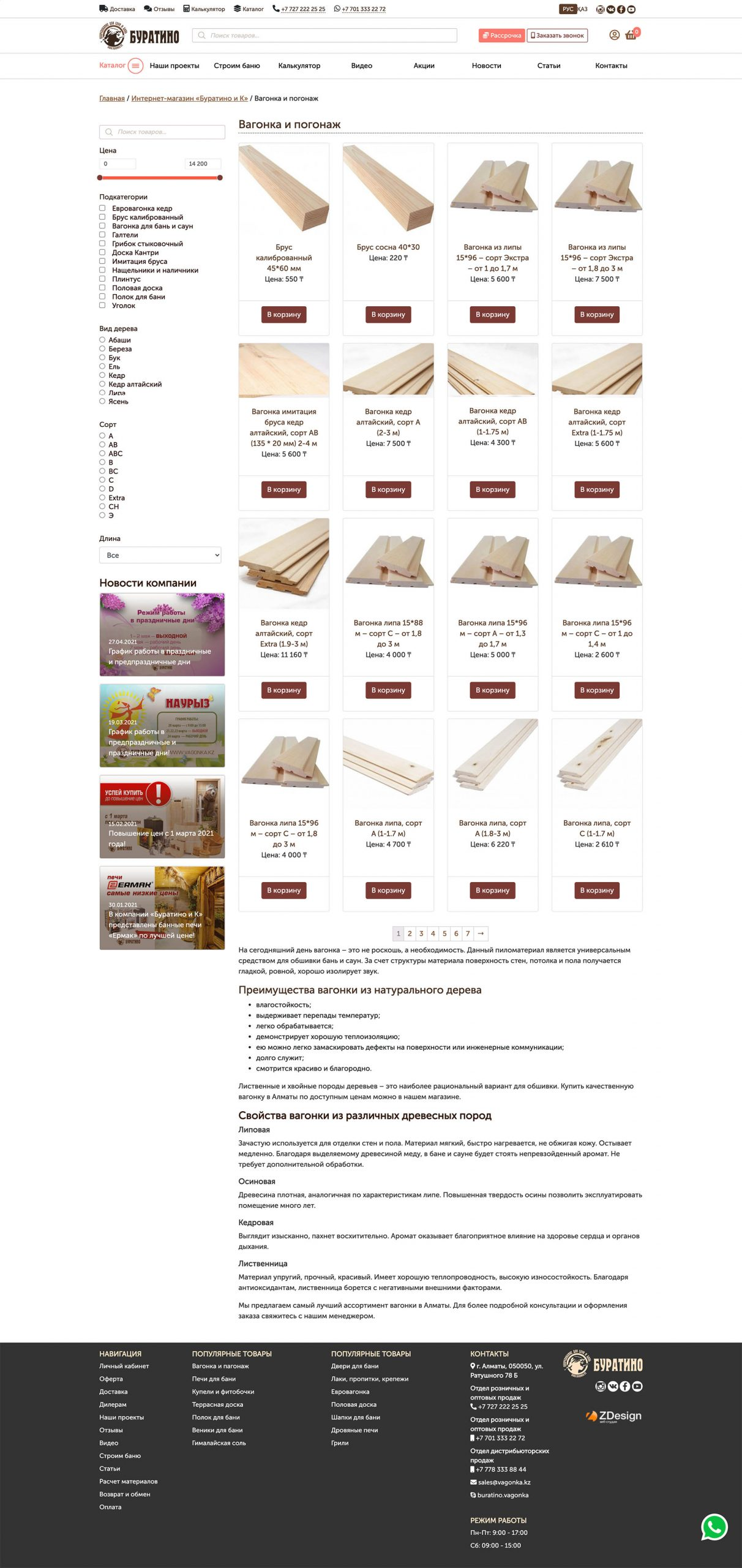 Разработка третьей версии интернет-магазина товаров для бани